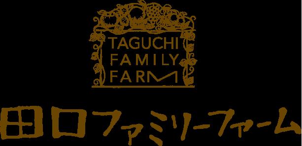 田口ファミリーファーム